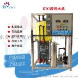 超純水設備,小型高純水設備,去離子水設備