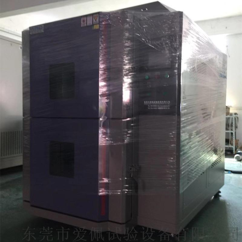 三厢冷热冲击试验箱