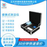 正元出品,便攜式餘氯總氯測定儀,氯測定儀