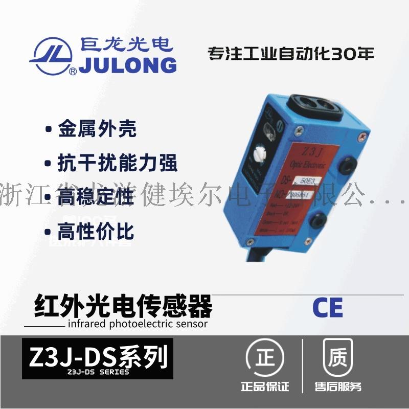 巨龙Z3J-DS3C3红外光电传感器,制袋机放料