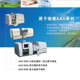 AAS9000火焰石墨炉一体原子吸收分光光度计