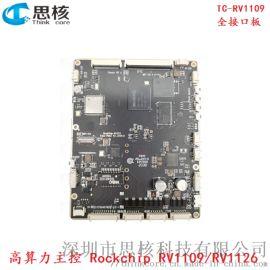 瑞芯微RV1126/RV1109开发板人脸识别主板