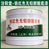 铁红色无铅醇酸底漆、良好防水性、铁红色无铅醇酸底漆