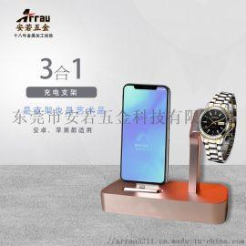 东莞安若三合一手机充电支架铝合金桌面底座手表支架