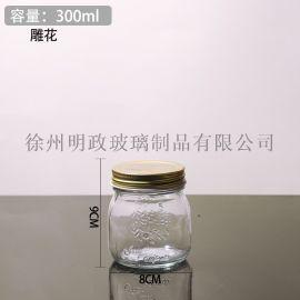 雕花玻璃瓶密封罐蜂蜜包装瓶果酱菜瓶子燕窝罐头瓶