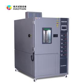 JB150.5标准高低温快速温变试验箱