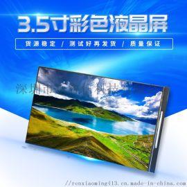 3.53寸AMS353FG-06OLED显示屏液晶屏