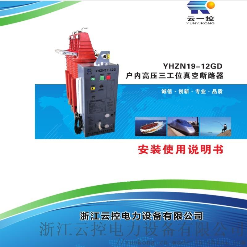 云控三工位真空断路器YHZN19-12GD