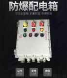 BXDM51-63防爆动力配电箱