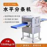 厨房配送中心加工用切肉条机 商用新鲜鸡切条切块机