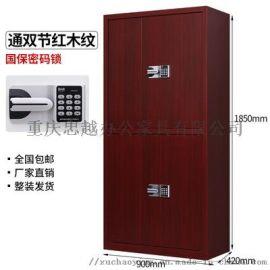 保密文件柜 国保保密柜 重庆保密柜厂家供应