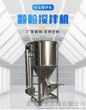 厂家直销拌料桶塑料干燥机立式不锈钢搅拌机