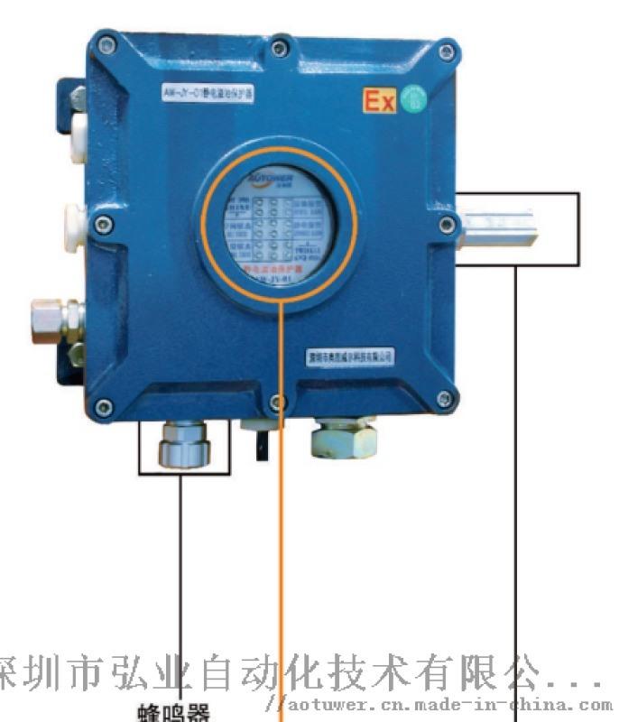 靜電溢油保護器