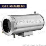 環視通風冷水冷耐高溫工業攝像機防塵防腐窯爐監控