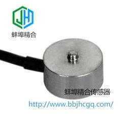 蚌埠精合JH-MAW2微型称重传感器可定制
