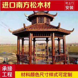 杭州景观亭厂家 嘉兴实木凉亭 中式仿古木亭子