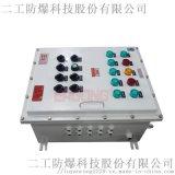 二工防爆IIC级不锈钢防爆动力配电箱/气体接线箱
