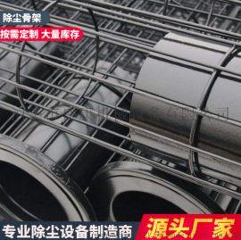 除尘器骨架 定制除尘器袋笼电厂脱硫镀锌有机硅除尘骨架