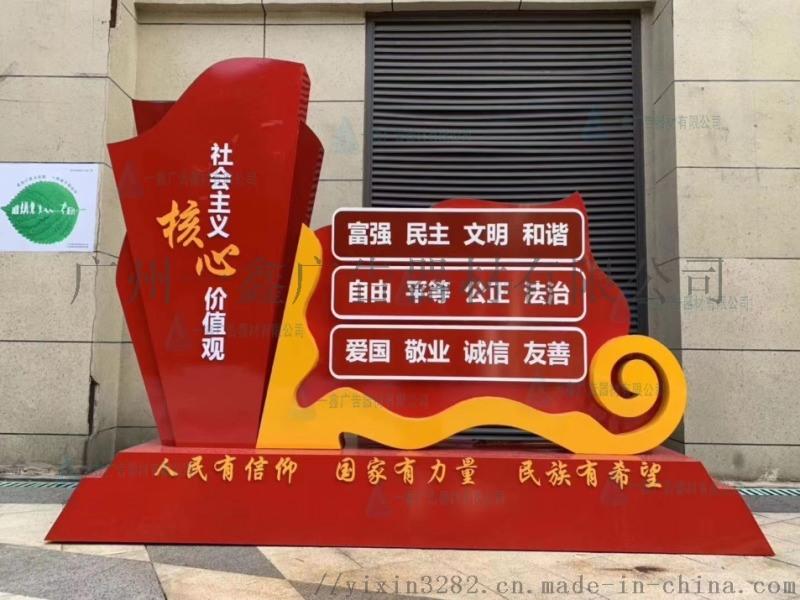 户外核心价值观宣传标识标牌宣传栏党建标识铁艺造型