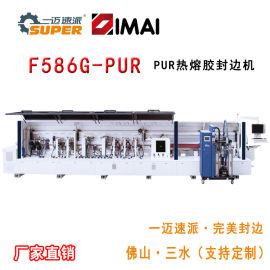 一迈速派全自动封边机F586G-PUR热熔胶封边