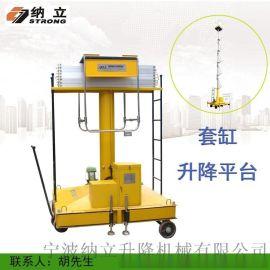 厂家套缸式液压升降机 套缸高空作业平台 套缸升降机