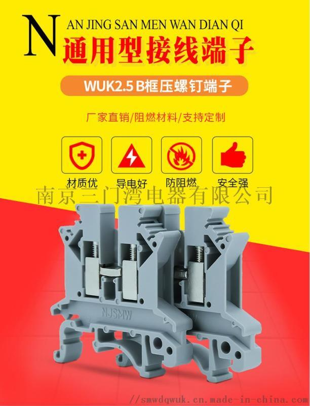 UK2.5B接线端子,2.5平方接线口,南京生产