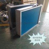 中央空调蒸发器/铜管铝箔表冷器