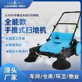 结力JL950S手推式扫地机工厂仓库物业垃圾清扫车