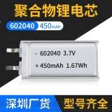 廠家直銷602040聚合物鋰電池純三元鋰電池