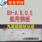 BV-ABDE船板切割中厚板零割可按图纸下料