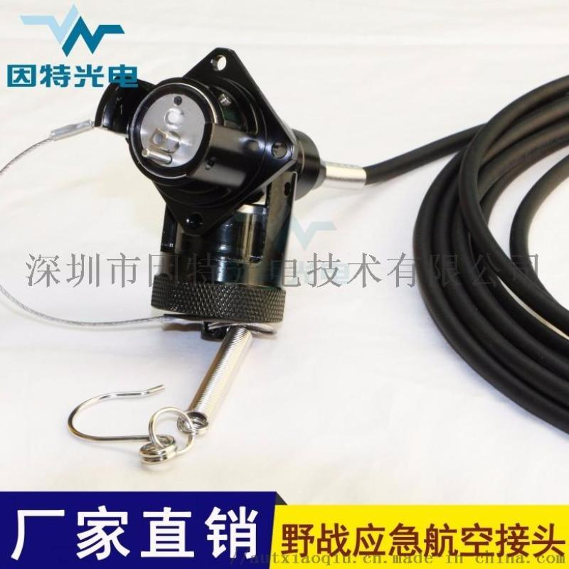 野战光缆转接头,2芯车壁式航空头转FC,3米5米野战光缆快速连接器,野战铠装光缆转换测试线