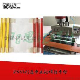 印刷挂板条片基固定超声波焊接设备