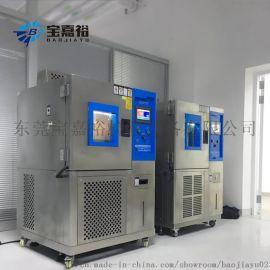 东莞宝嘉裕厂家直供大小型恒温恒湿试验箱