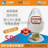 四針狀氧化鋅晶須 納米抗菌防黴增強橡膠空氣淨化治理