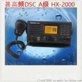 HX-2000 甚高頻DSC A級HX-2000船用無線電 CCS證書