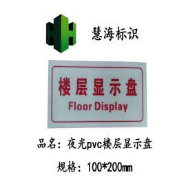 夜光pvc消防牌,楼层牌,小区写字楼楼层标识牌