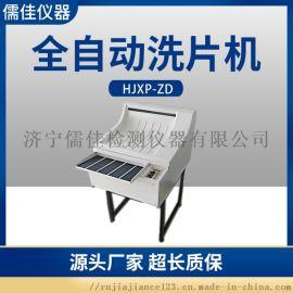 儒佳RJXP-ZD全自动工业底片洗片机