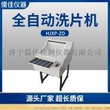 儒佳RJXP-ZD全自動工業底片洗片機