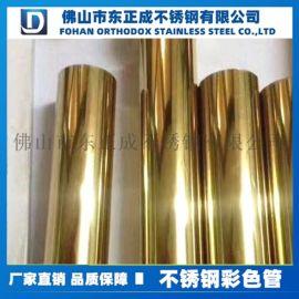 钛金不锈钢圆管,201不锈钢钛金管