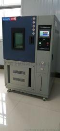 可程式高低温交变试验箱