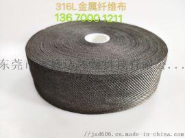 厂家直销-316L金属纤维布