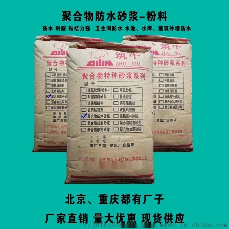 北京聚合物防水砂浆厂家