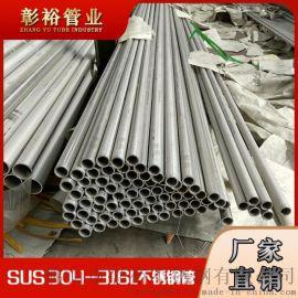 太阳能设备316不锈钢管厚管甘肃兰州