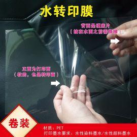 水转印膜水披覆膜空白透明打印可撕DIY