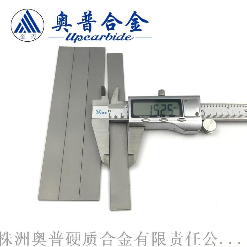 硬質合金長條 鎢鋼板塊 鎢鋼板料 硬質合金板材