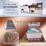 全自动酥饼塑封机 糕点盒套膜封切机 热收缩包装机