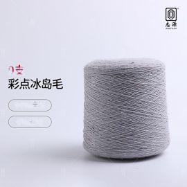 【志源】厂价批发面料上成健康环保9支彩点冰岛毛 晴纶涤纶冰岛纱