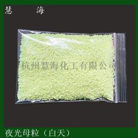 黄绿色夜光透明塑料 注塑新料