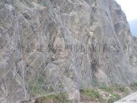 钢丝绳防护网 钢丝绳防护网厂家 边坡钢丝绳防护网