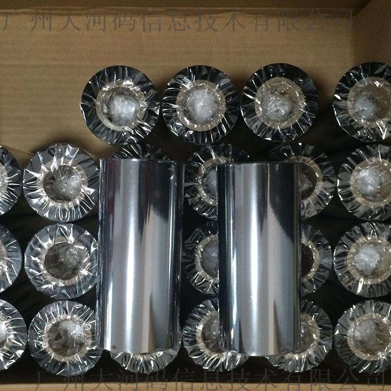 蜡基碳带条码碳带TSC斑马博思得标签打印机色带